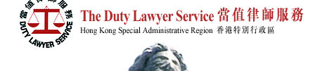 The Duty Lawyer Service 當值律師服務